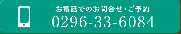 電話番号0296-33-6084