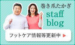スタッフブログ・フットケア情報更新中