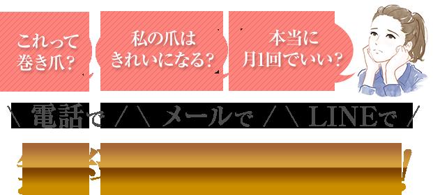電話・メール・LINEで無料相談受付中!